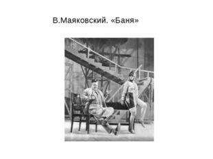 В.Маяковский. «Баня»