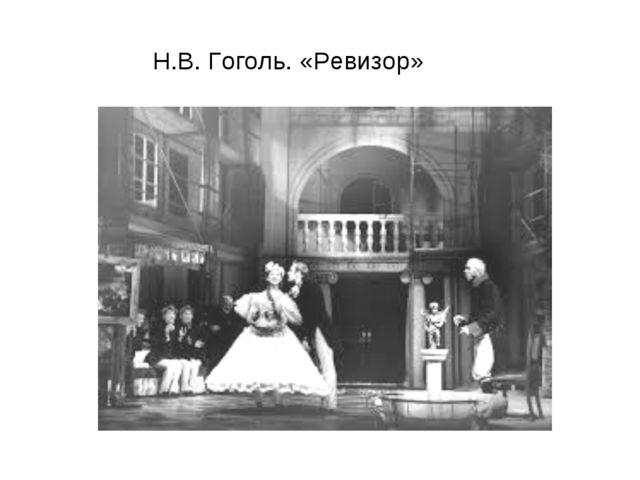 Н.В. Гоголь. «Ревизор»