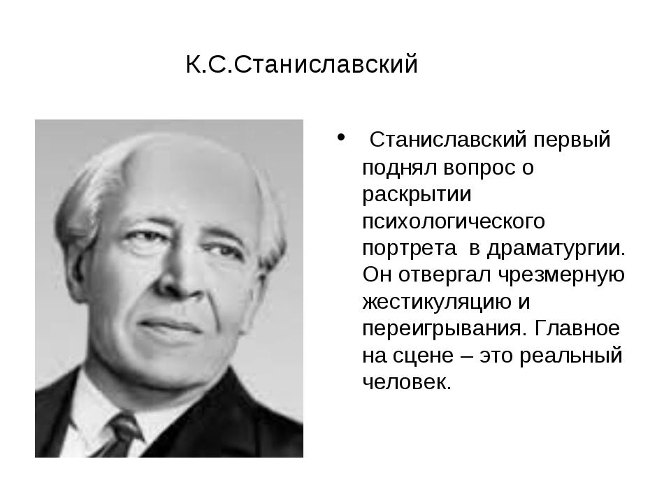 К.С.Станиславский Станиславский первый поднял вопрос о раскрытии психологичес...