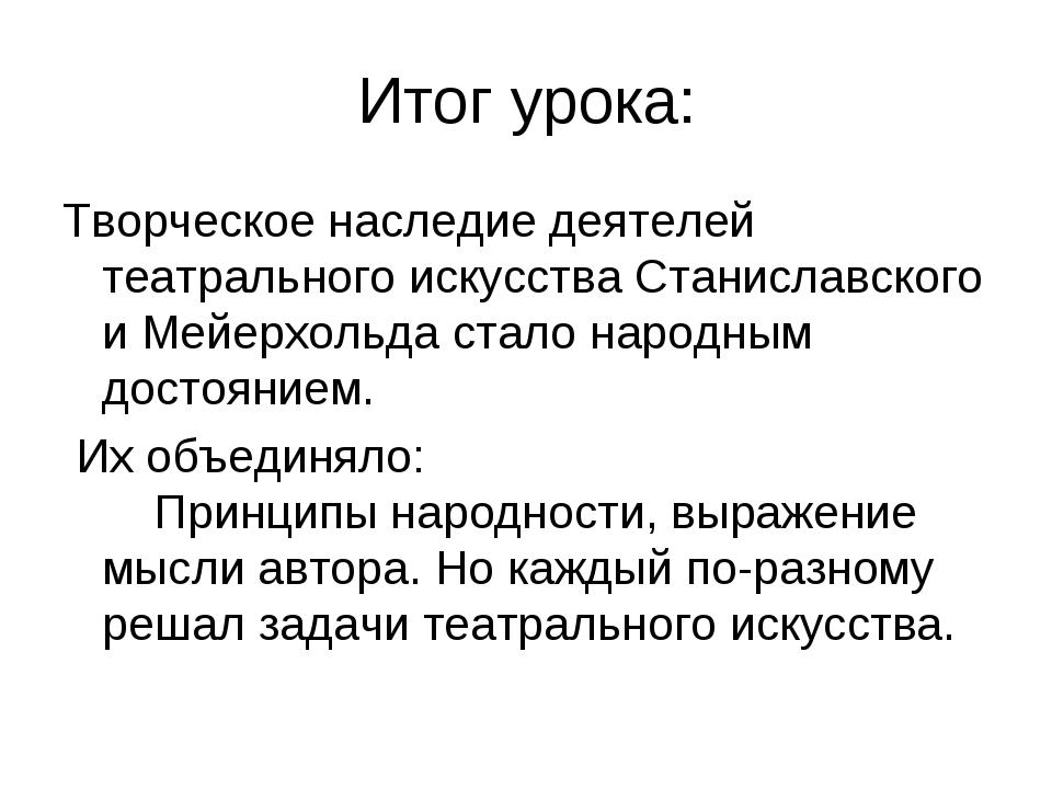Итог урока: Творческое наследие деятелей театрального искусства Станиславског...