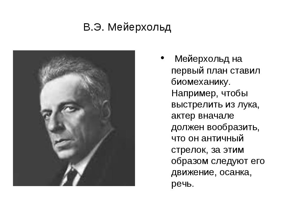 В.Э. Мейерхольд Мейерхольд на первый план ставил биомеханику. Например, чтобы...
