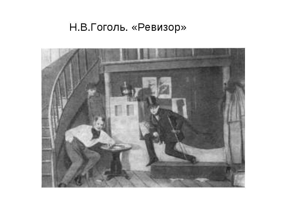 Н.В.Гоголь. «Ревизор»