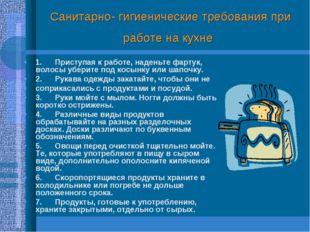 Санитарно- гигиенические требования при работе на кухне 1.Приступая к работе