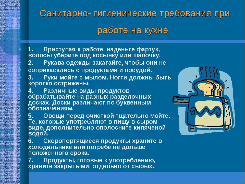 Санитарно- гигиенические требования при работе на кухне 1.Приступая к работе...