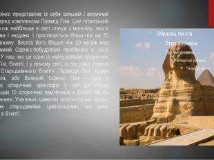Великий Сфінкс представляє із себе сильний і величний пам'ятник перед комплек