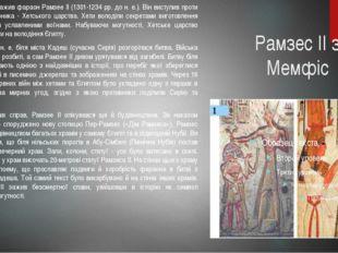 Рамзес II з Мемфіс Слави воїна зажив фараон Рамзее II (1301-1234 pp. до н. е.