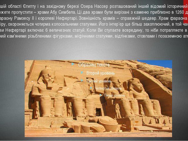 У найпівденнішій області Єгипту і на західному березі Озера Нассер розташован...