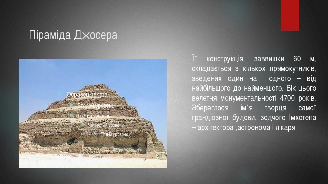 Піраміда Джосера Її конструкція, заввишки 60 м, складається з кількох прямоку...