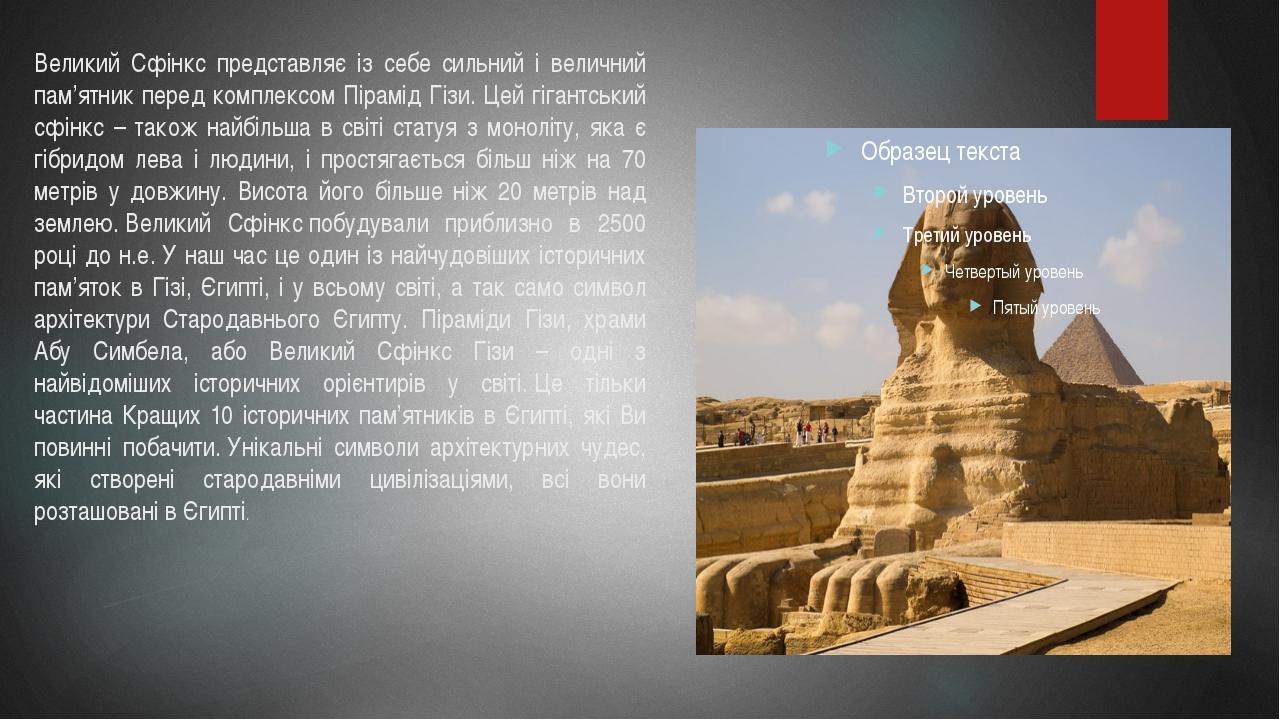 Великий Сфінкс представляє із себе сильний і величний пам'ятник перед комплек...