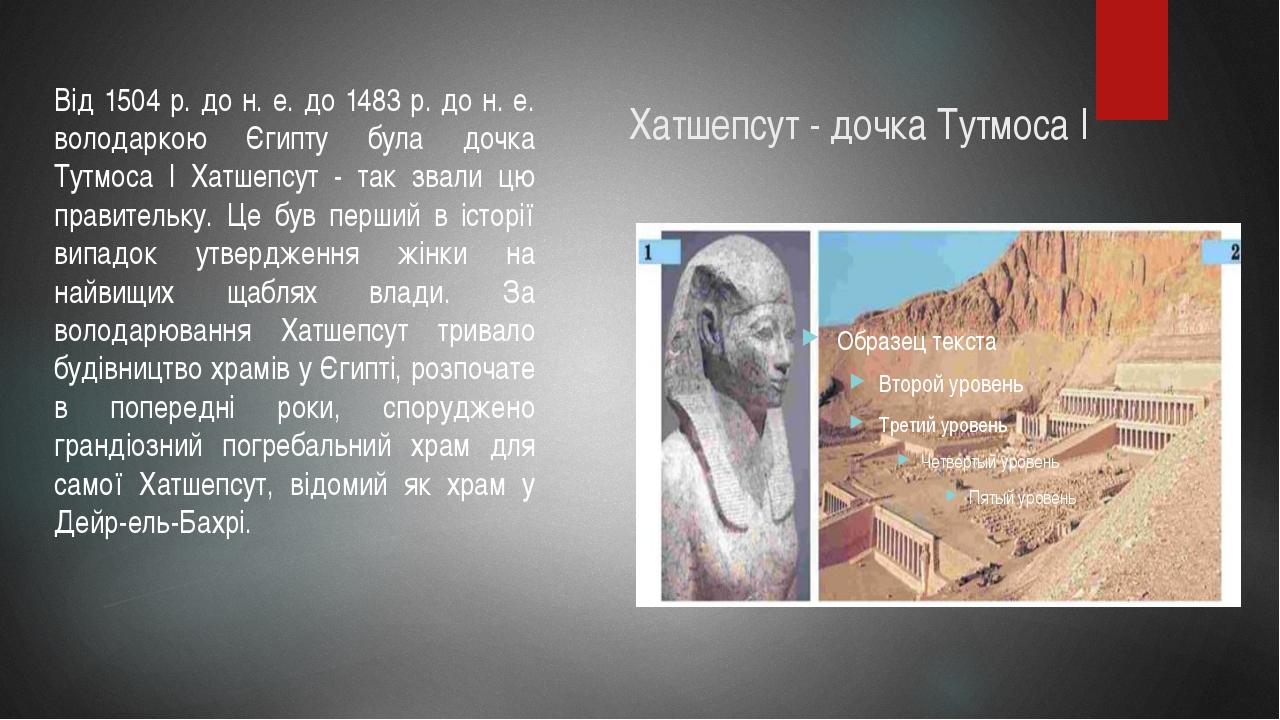 Хатшепсут - дочка Тутмоса I Від 1504 р. до н. е. до 1483 р. до н. е. володарк...