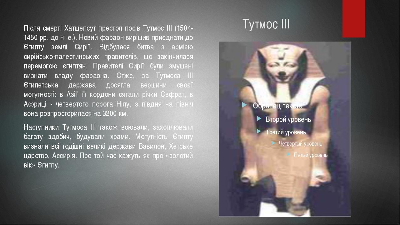 Тутмос III Після смерті Хатшепсут престол посів Тутмос III (1504-1450 pp. до...