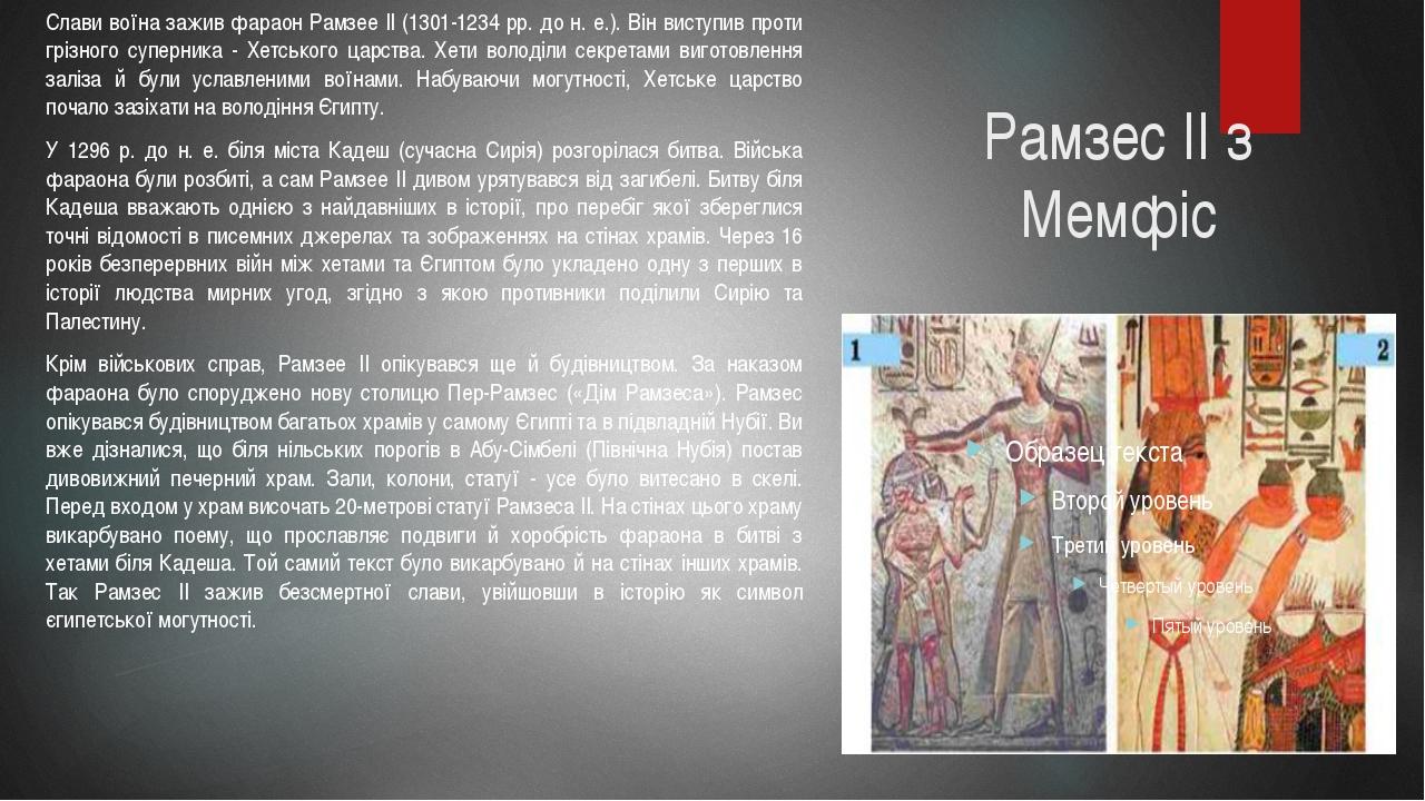 Рамзес II з Мемфіс Слави воїна зажив фараон Рамзее II (1301-1234 pp. до н. е....