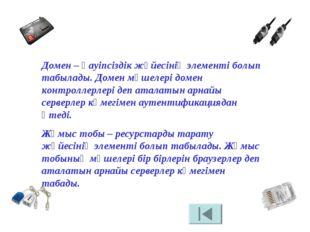 Домен – қауіпсіздік жүйесінің элементі болып табылады. Домен мүшелері домен