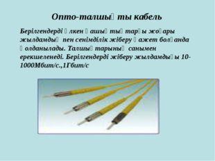 Опто-талшықты кабель Берілгендерді үлкен қашықтықтарғы жоғары жылдамдық пен с