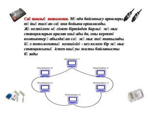 Сақиналық топология. Мұнда байланысу арналары тұйықталған сақина бойына орна