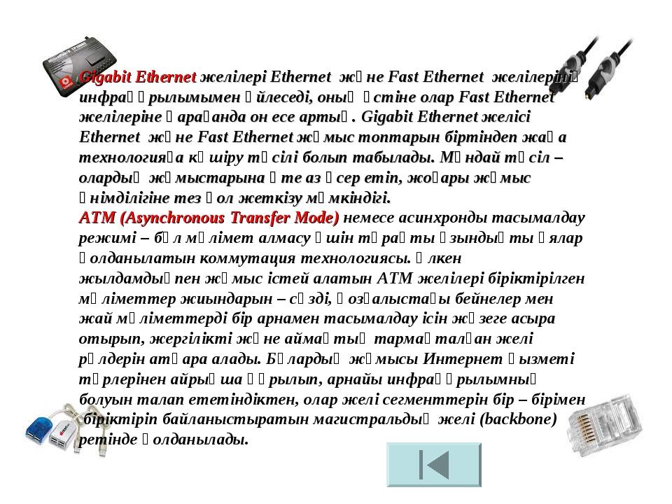 Gigabit Ethernet желілері Ethernet және Fast Ethernet желілерінің инфрақұрыл...