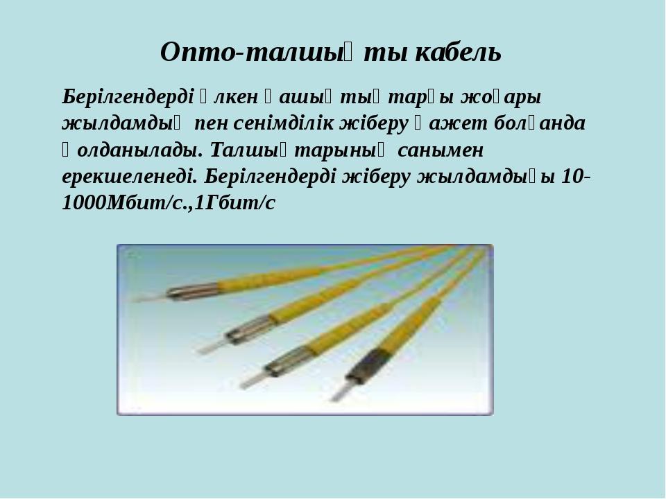 Опто-талшықты кабель Берілгендерді үлкен қашықтықтарғы жоғары жылдамдық пен с...