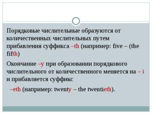 Порядковые числительные образуются от количественных числительных путем приб