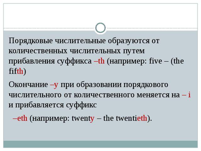 Порядковые числительные образуются от количественных числительных путем приб...