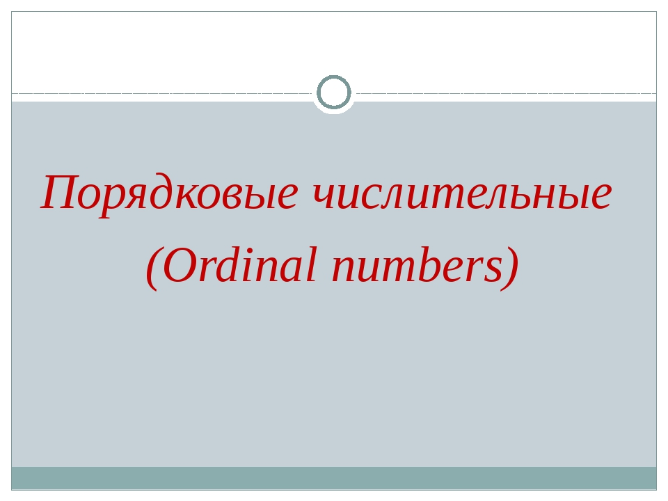 Порядковые числительные (Ordinal numbers)