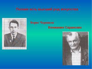 Поэзия есть высший род искусства Борис Черников Вениамин Саранских