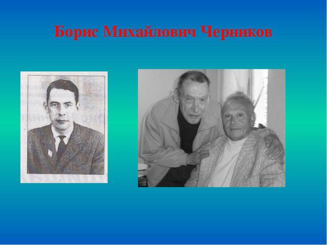 Борис Михайлович Черников
