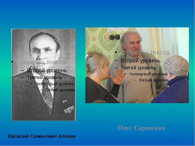 Василий Семенович Алехин Олег Саранских
