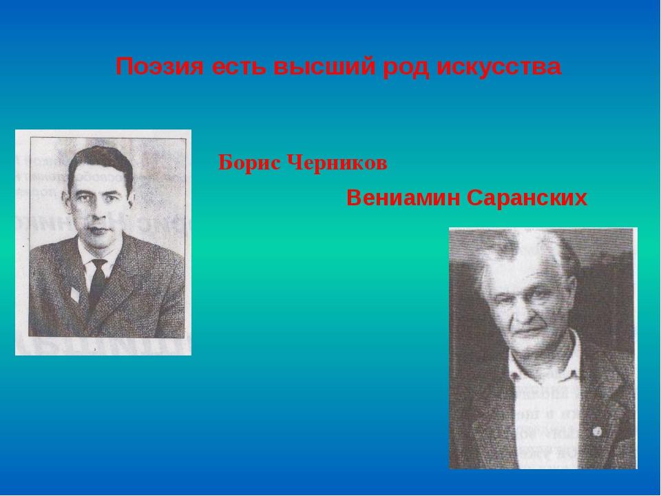 Олег саранских член союза российских писателей