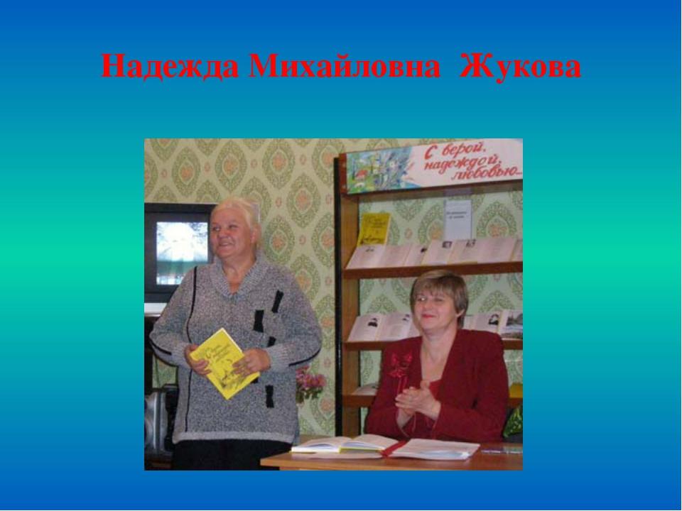 Надежда Михайловна Жукова