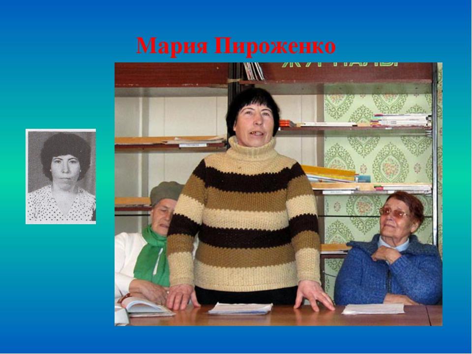 Мария Пироженко