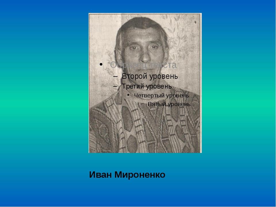 Иван Мироненко