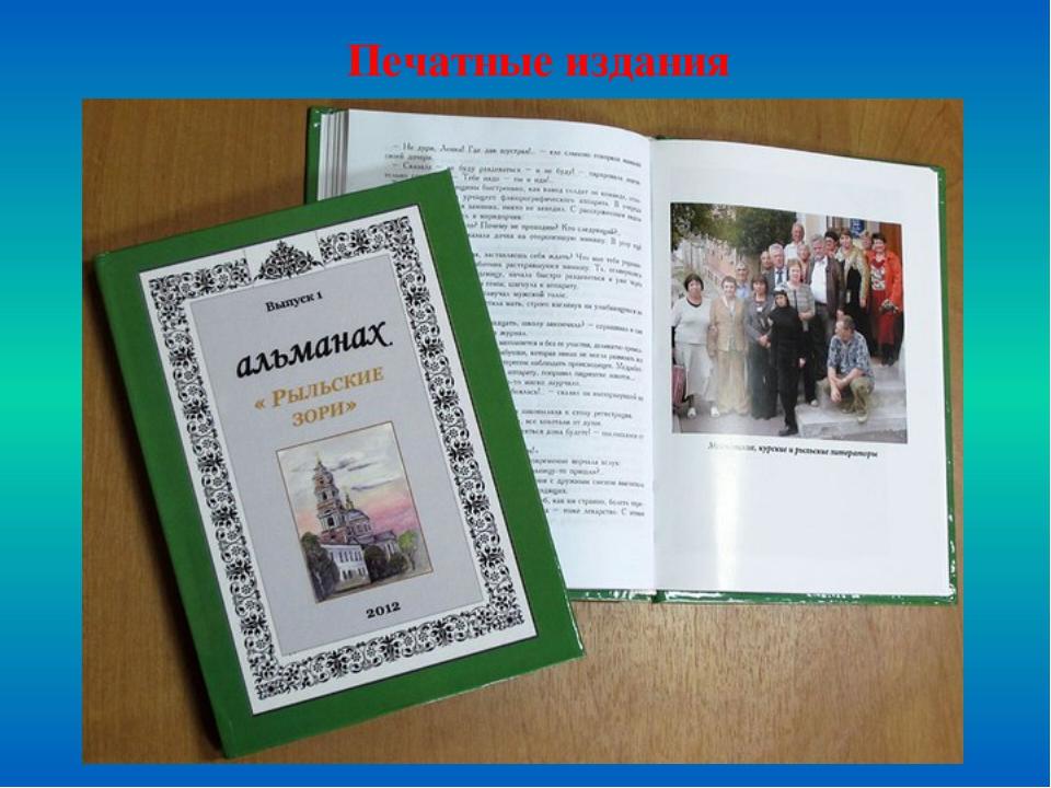 Печатные издания