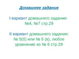 Домашнее задание I вариант домашнего задания: №4, №7 стр.29  II вариант дома