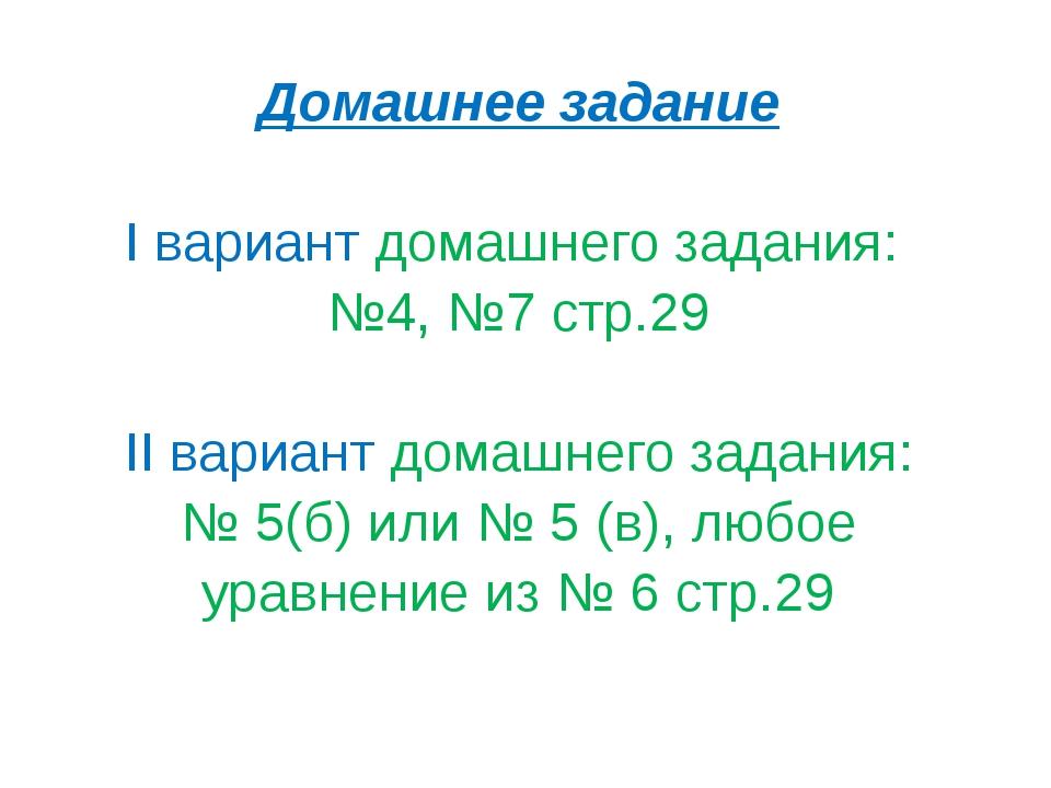Домашнее задание I вариант домашнего задания: №4, №7 стр.29  II вариант дома...