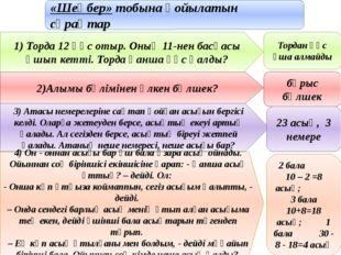 «Шеңбер» тобына қойылатын сұрақтар 1) Торда 12 құс отыр. Оның 11-нен басқасы
