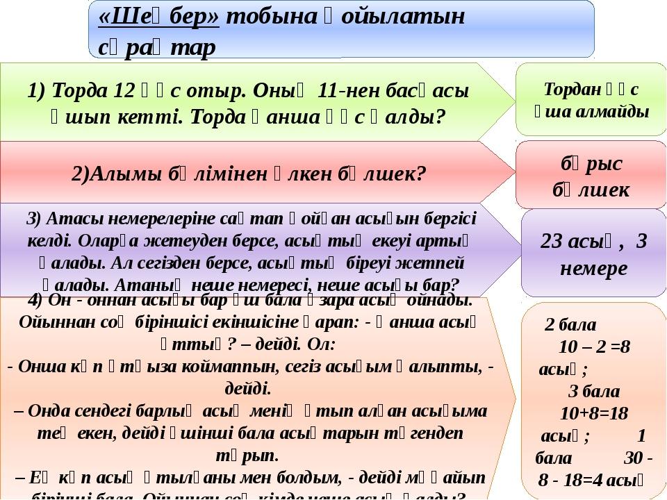 «Шеңбер» тобына қойылатын сұрақтар 1) Торда 12 құс отыр. Оның 11-нен басқасы...