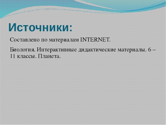 Источники: Составлено по материалам INTERNET. Биология. Интерактивные дидакти...
