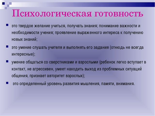 Психологическая готовность это твердое желание учиться, получать знания; пони...