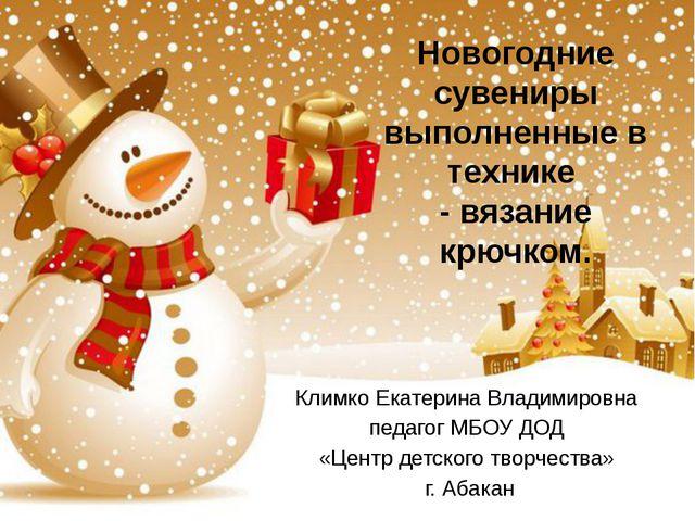 Новогодние сувениры выполненные в технике - вязание крючком. Климко Екатерина...