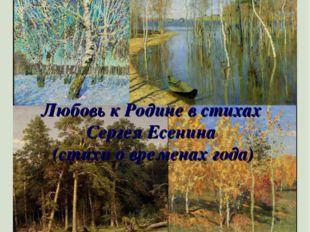 Любовь к Родине в стихах Сергея Есенина (стихи о временах года)