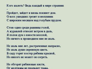 ОСЕНЬ Отговорила роща золотая Березовым, веселым языком, И журавли, печально