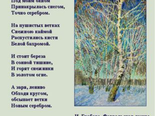ЗИМА БЕРЕЗА Белая береза Под моим окном Принакрылась снегом, Точно серебром.