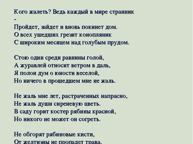 ОСЕНЬ Отговорила роща золотая Березовым, веселым языком, И журавли, печально...