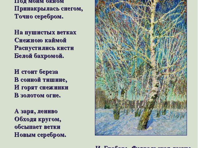 ЗИМА БЕРЕЗА Белая береза Под моим окном Принакрылась снегом, Точно серебром....