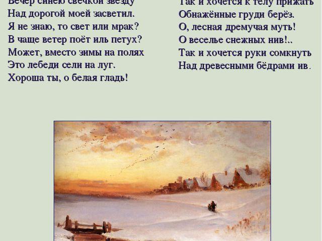 ЗИМА Я по первому снегу бреду, В сердце ландыши вспыхнувших сил. Вечер синею...