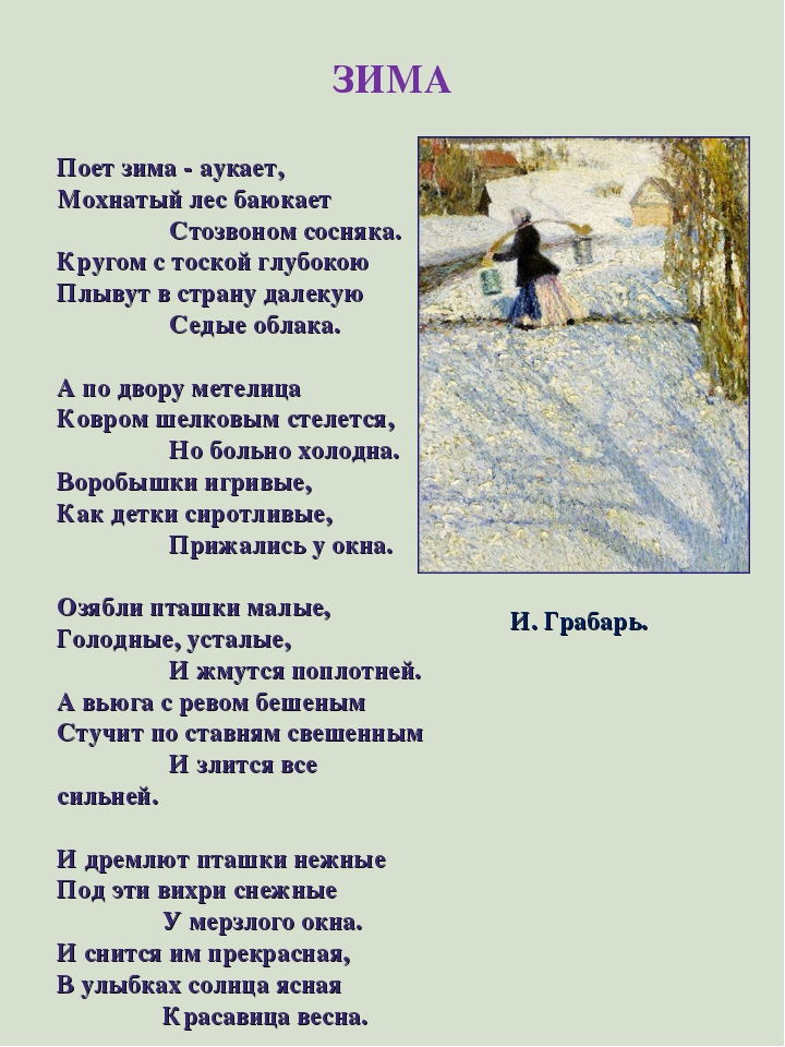ЗИМА Поет зима - аукает, Мохнатый лес баюкает  Стозвоном сосн...