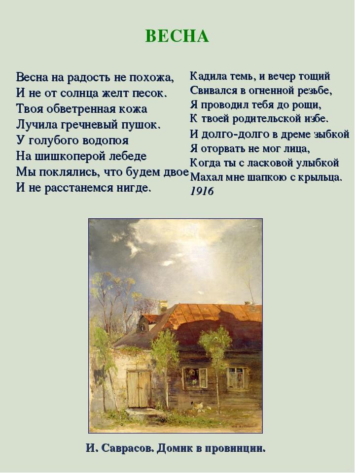 ВЕСНА Весна на радость не похожа, И не от солнца желт песок. Твоя обветренная...