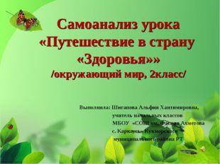 Выполнила: Шигапова Альфия Хантимировна, учитель начальных классов МБОУ «СОШ