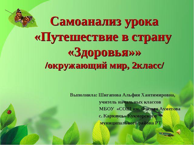 Выполнила: Шигапова Альфия Хантимировна, учитель начальных классов МБОУ «СОШ...