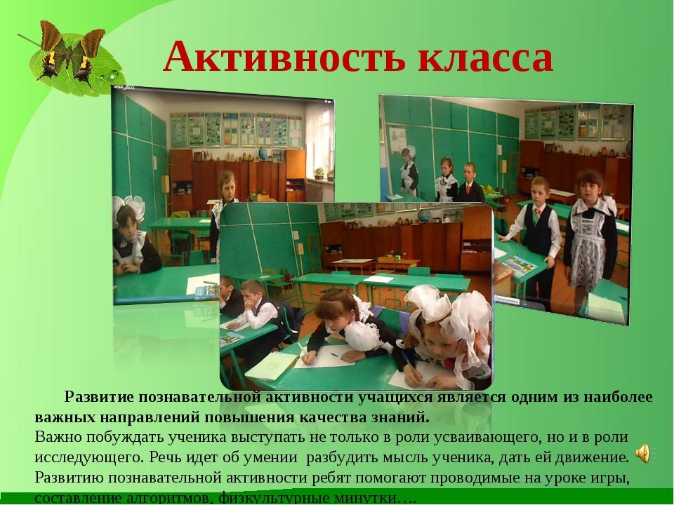Активность класса Развитие познавательной активности учащихся является одним...